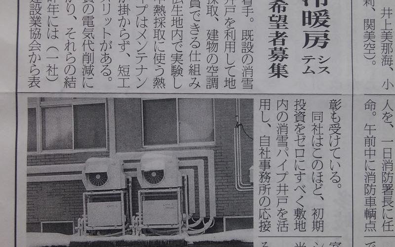 地中熱利用の空調施設が小千谷新聞に掲載されました