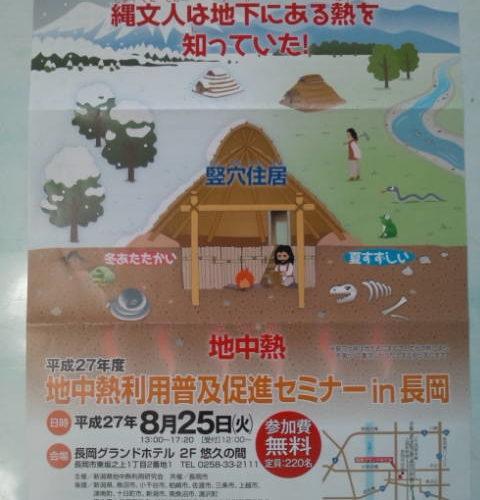 地中熱利用普及促進セミナ-in長岡
