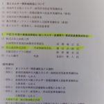 新潟県新エネルギ-参入・育成促進事業補助金」の事業成果報告会