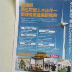 福島県再生可能エネルギ-関連産業推進研究会に入会しました