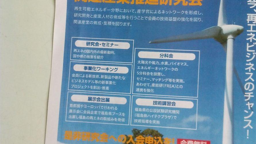 福島県再生エネルギ-研究会